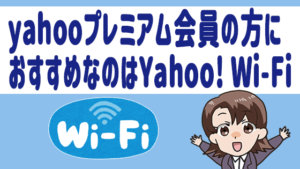 yahooプレミアム会員の方におすすめなのはYahoo! Wi-Fi