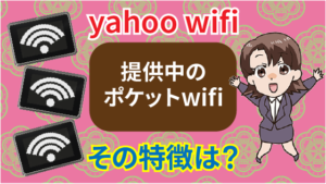 yahoo wifiで提供中のポケットwifiその特徴は?
