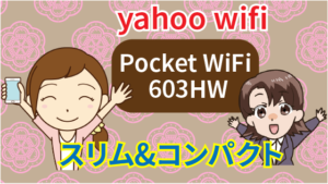 yahoo wifiの「Pocket WiFi 603HW」はスリム&コンパクト