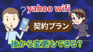 yahoo wifiの契約プラン、後から変更もできる?