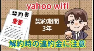 yahoo wifiの契約期間は3年。解約時の違約金に注意