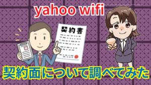yahoo wifiの契約面について調べてみた