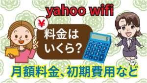 yahoo wifiの料金はいくら?月額料金、初期費用など