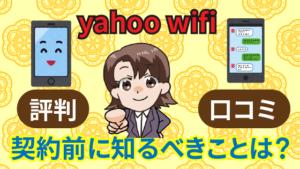 yahoo wifiの評判と口コミ。契約前に知っておくべきことは何?