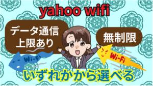 yahoo wifiはデータ通信上限あり or 無制限のいずれかから選べる