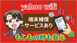 yahoo wifiは端末補償サービスあり。もしもの時も安心