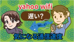 yahoo wifiは遅い?気になる通信速度