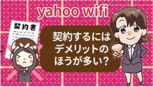 yahoo wifiを契約するには実はデメリットのほうが多い?