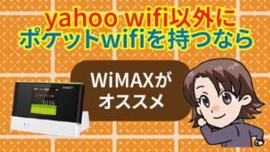 yahoo wifi以外にポケットwifiを持つならWiMAXがオススメ
