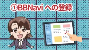 ①BBNaviへの登録