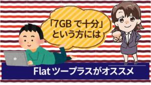 「7GBで十分」という方にはFlat ツープラスがオススメ