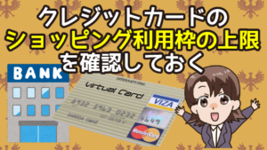 クレジットカードのショッピング利用枠の上限を確認しておく