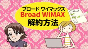 ブロードワイマックスBroad WiMAXの解約方法は?