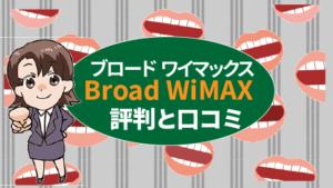 ブロードワイマックスBroad WiMAXの評判と口コミ