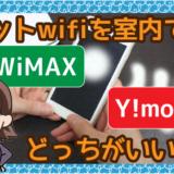 ポケットwifiを室内で利用するならwimaxとymobileどっちがいい?