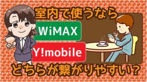 室内で使うならWiMAXとY!mobileはどちらが繋がりやすい?