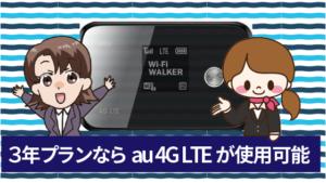 3年プランならau 4G LTEが使用可能