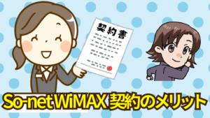 So-netでWiMAXを契約するメリット