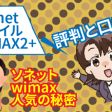 So-netモバイルWiMAX2+の評判と口コミ。ソネットwimaxの人気の秘密