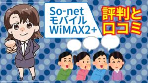 So-netモバイルWiMAX2+の評判と口コミ