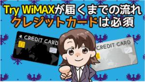 Try WiMAXが届くまでの流れ。クレジットカードの利用は必須
