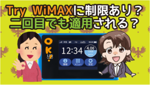 Try WiMAXに制限はあるのか。二回目でも適用される?