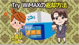 Try WiMAXの返却方法