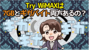 Try WiMAXは7GBとギガバイト両方あるの?