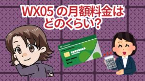WX05の月額料金はどのくらい?
