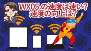 WX05の速度は速い?速度の向上は?