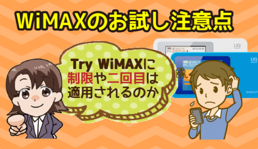 WiMAXのお試し注意点。Try WiMAXに制限や二回目は適用されるのか