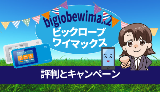 biglobewimaxの評判。ビッグローブワイマックスとキャンペーン