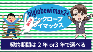 biglobewimax2+の契約期間は2年or3年で選べる