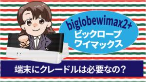 biglobewimax2+の端末にクレードルは必要なの?