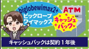 biglobewimax2+ビックロ―ブワイマックスのキャッシュバックは契約1年後に受け取れる