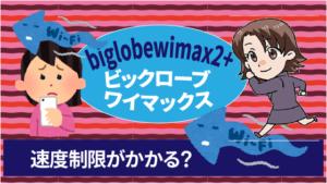 biglobewimax2+ビックロ―ブワイマックスのギガ放題は速度制限がかかる?