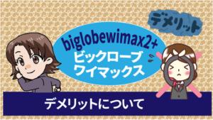 biglobewimax2+ビックロ―ブワイマックスのデメリットについて