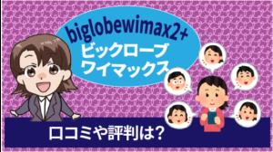 biglobewimax2+ビックロ―ブワイマックスの口コミや評判は?