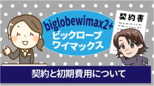 biglobewimax2+ビックロ―ブワイマックスの契約と初期費用について