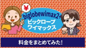 biglobewimax2+ビックロ―ブワイマックスの料金をまとめてみた!