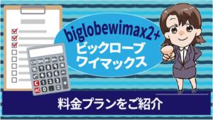 biglobewimax2+ビックロ―ブワイマックスの料金プランをご紹介
