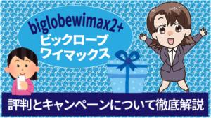 biglobewimax2+ビックロ―ブワイマックスの評判とキャンペーンについて徹底解説
