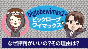 biglobewimax2+ビックロ―ブワイマックスはなぜ評判がいいの?その理由は?