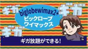 biglobewimax2+ビックロ―ブワイマックスはギガ放題ができる!
