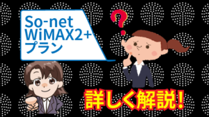 so-netのwimax 2+プランを詳しく解説!