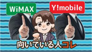 wimaxに向いている人とymobileに向いている人コレ
