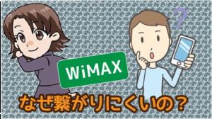 wimaxはなぜ繋がりにくいの?