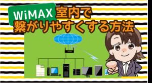 wimaxを室内で繋がりやすくする方法