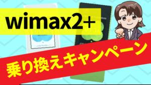 wimax2+乗り換えキャンペーン