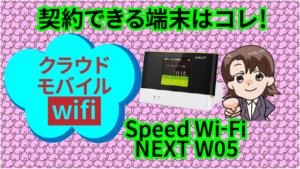 クラウドモバイルwifiで契約できる端末はコレ!最新機種Speed Wi-Fi NEXT W05も
